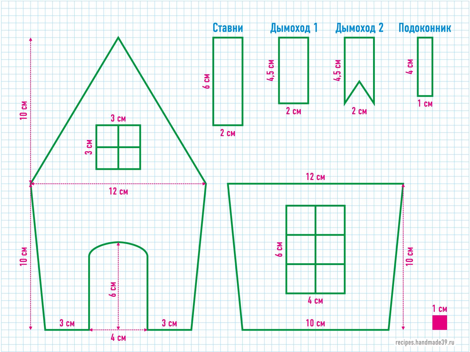 Пряничный домик с глазурью – схема выпечки фасада