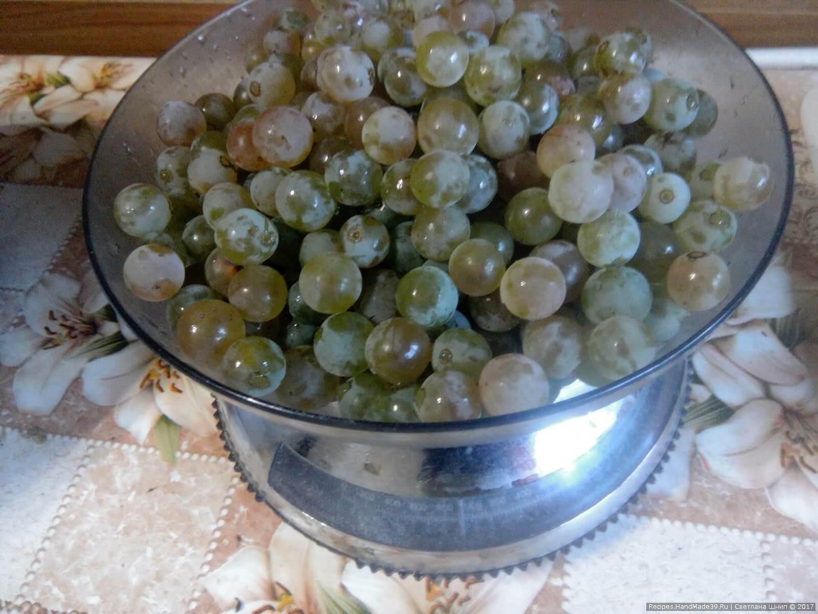 Виноград тщательно перебрать, удалить все порченые плоды. Оставшиеся ягоды оборвать с веточек и сложить в отдельную чистую неметаллическую посуду