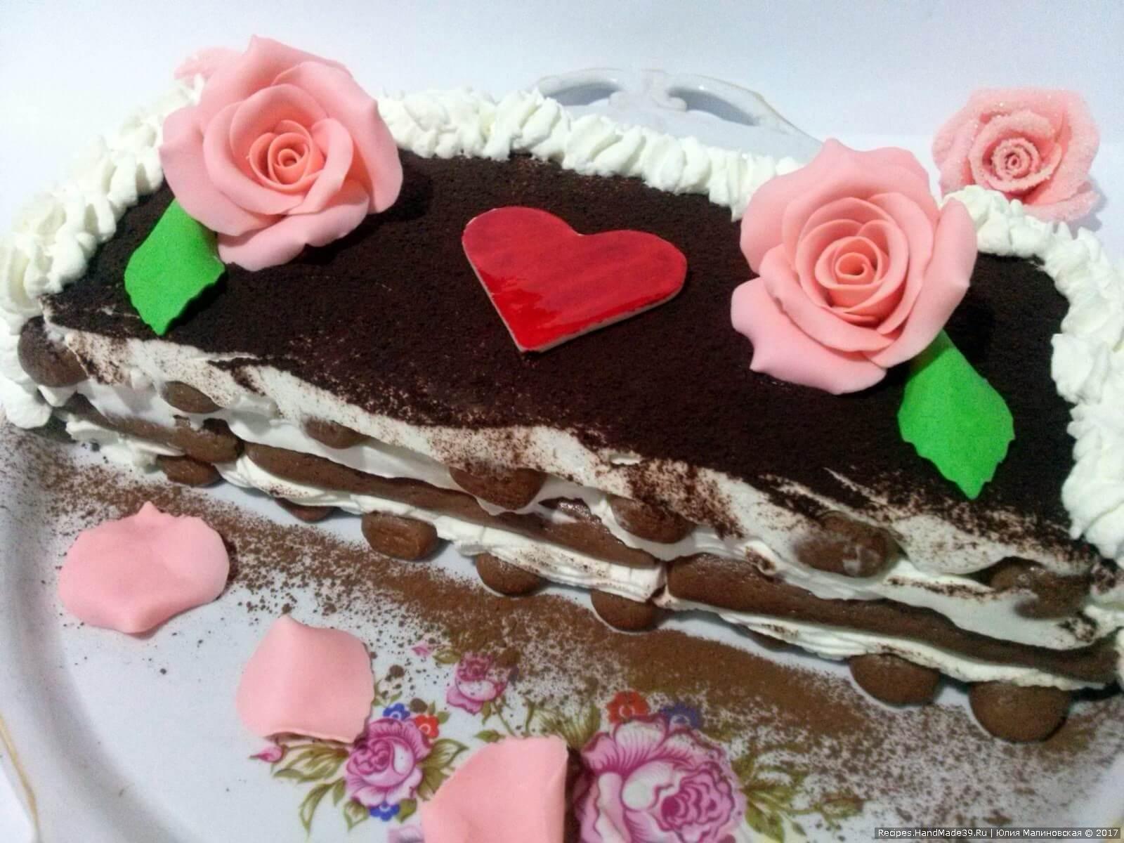 Украсить десерт по своему желанию. Например, мастичным сердечком и розочками. Приятного аппетита! Подарите себе и своим близким вкус Италии!