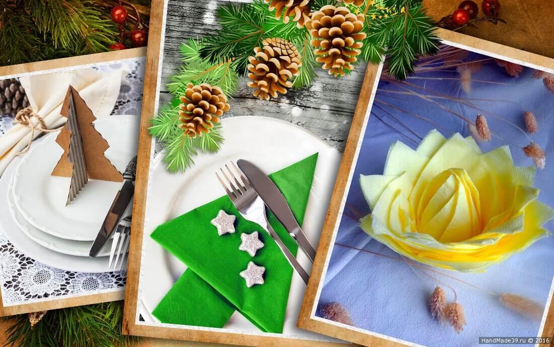 Как украсить стол салфетками на Новый год – 3 урока с фотографиями