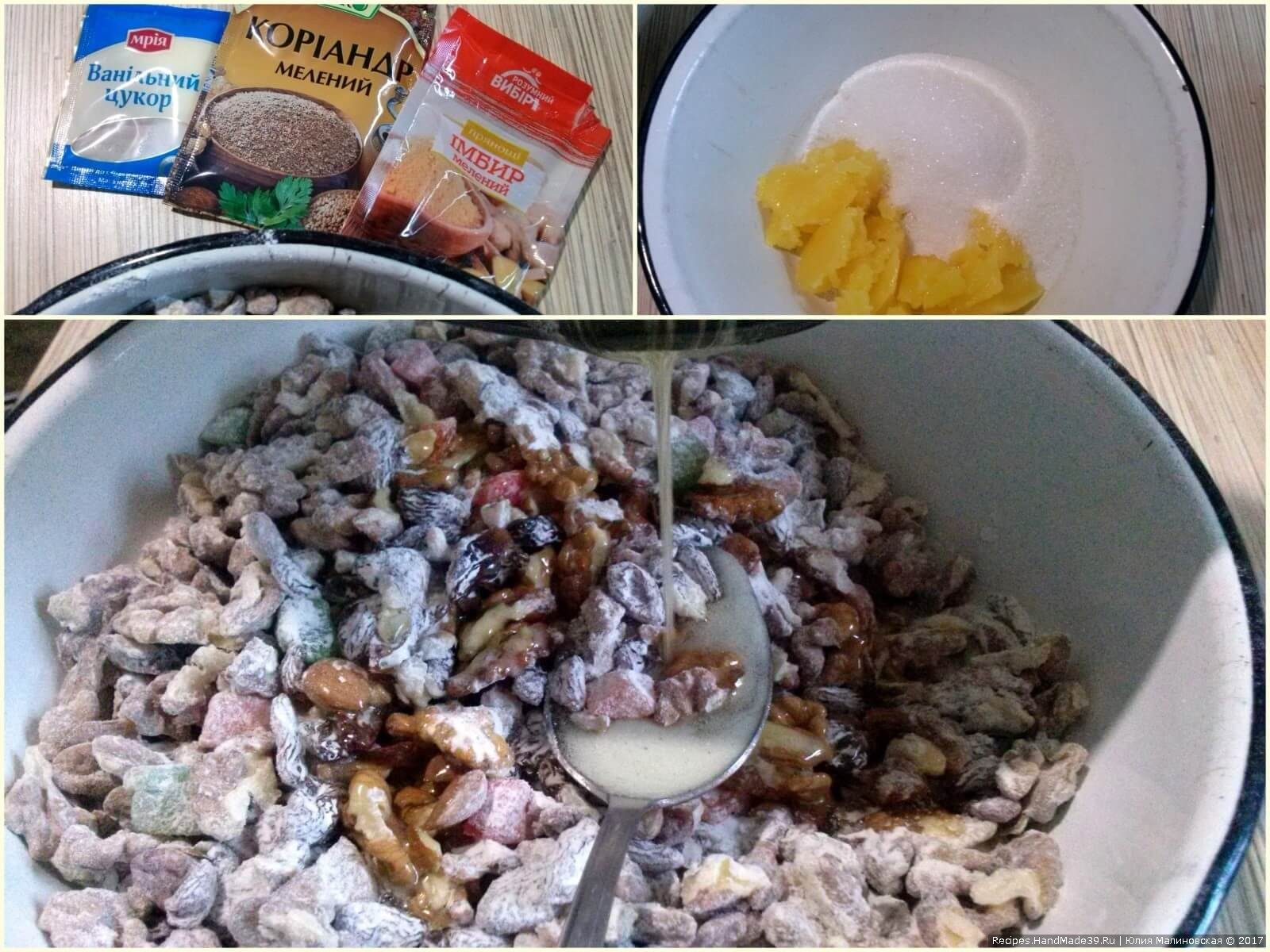 Вылить сироп на смесь орехов и быстро хорошо всё перемешать