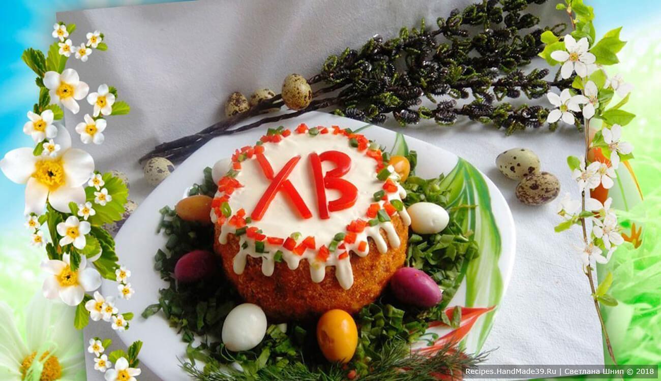 Царский салат «Пасхальный кулич»: 12 ингредиентов