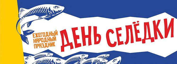 День селёдки в Калининграде