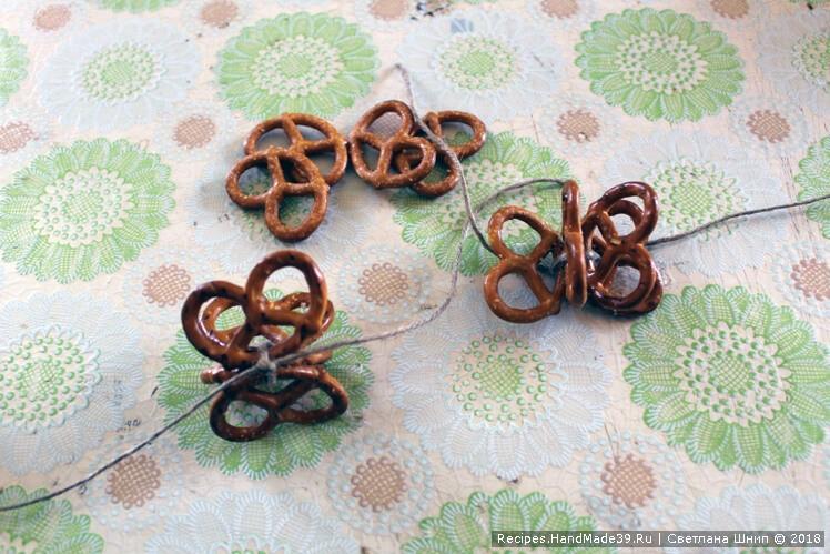 Связать несколько снэков-крендельков, чтобы получились «бабочки»
