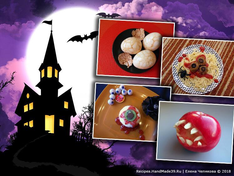 Что быстро приготовить, если завтра Хеллоуин – пошаговые экспресс-рецепты с фото