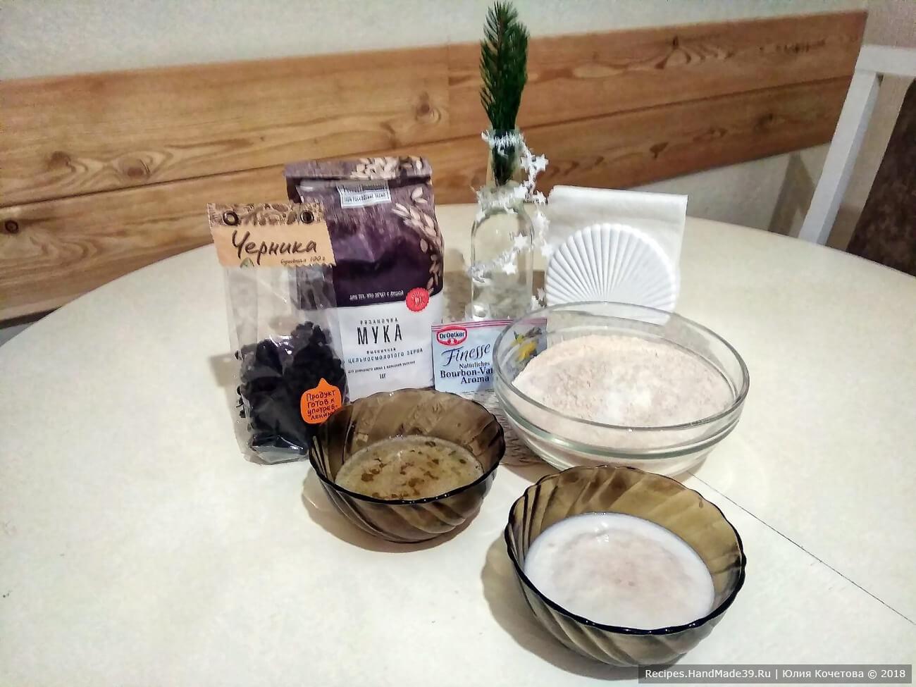 Подготовить все ингредиенты