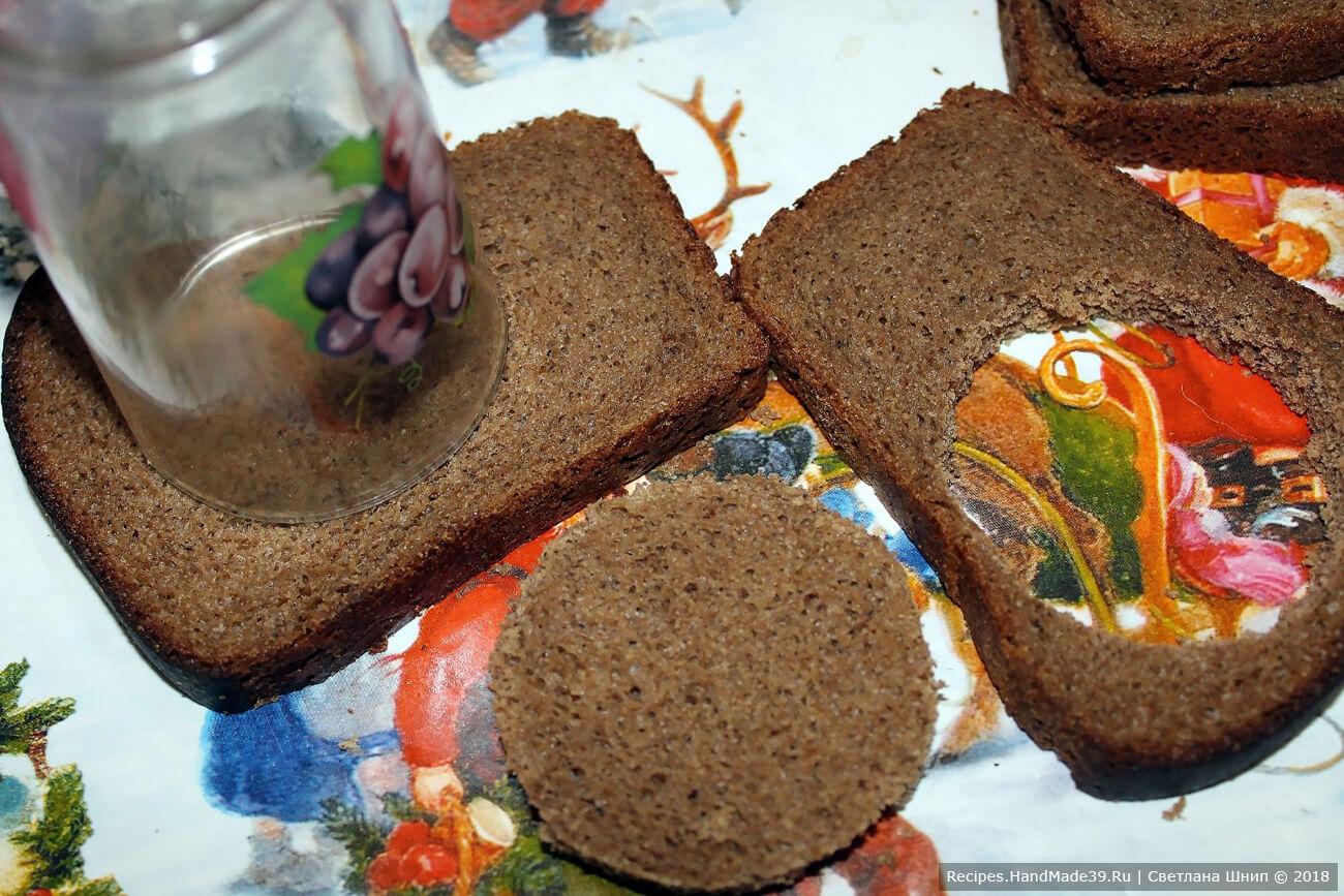 Вырезать из ломтиков хлеба круглые заготовки с помощью кулинарного кольца или стакана подходящего диаметра