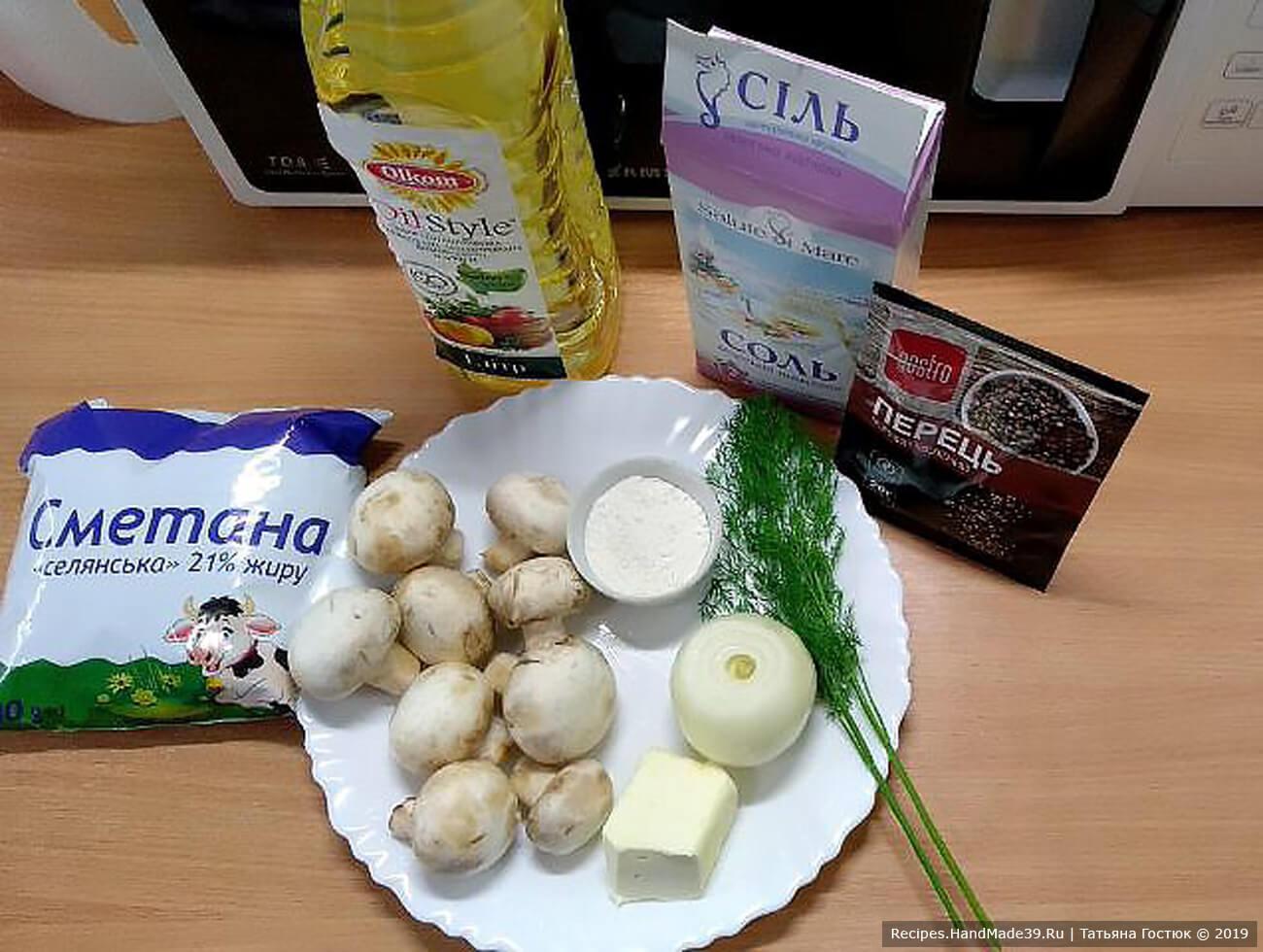 Для приготовления грибного соуса на сметане подготавливаем ингредиенты