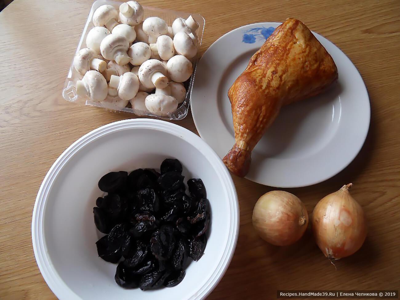 Подготовить основные ингредиенты для салата: копчёный окорочок, грибы, чернослив