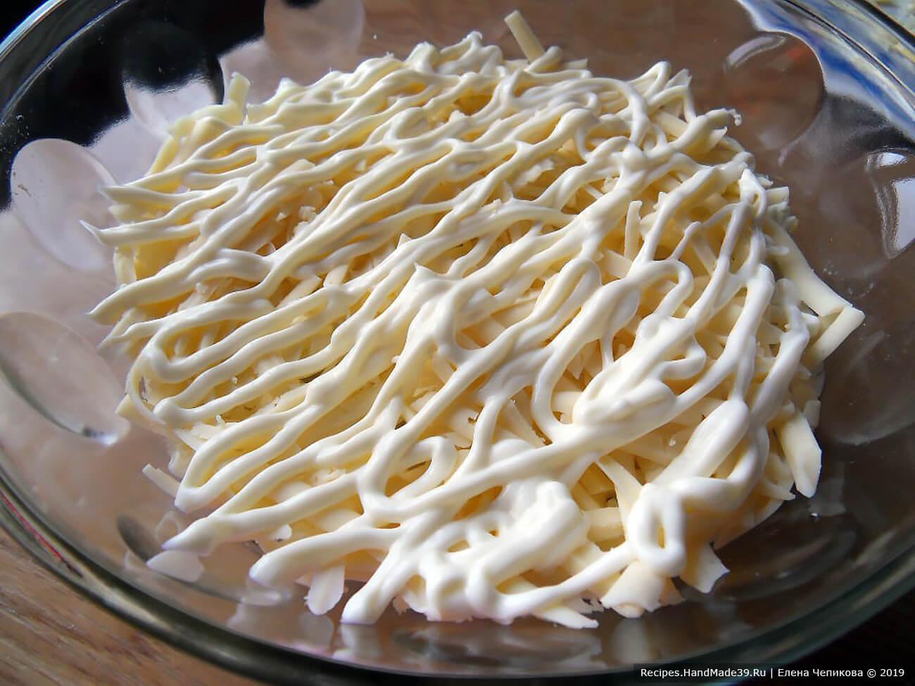 4-й слой – тёртый сыр + сетка из майонеза