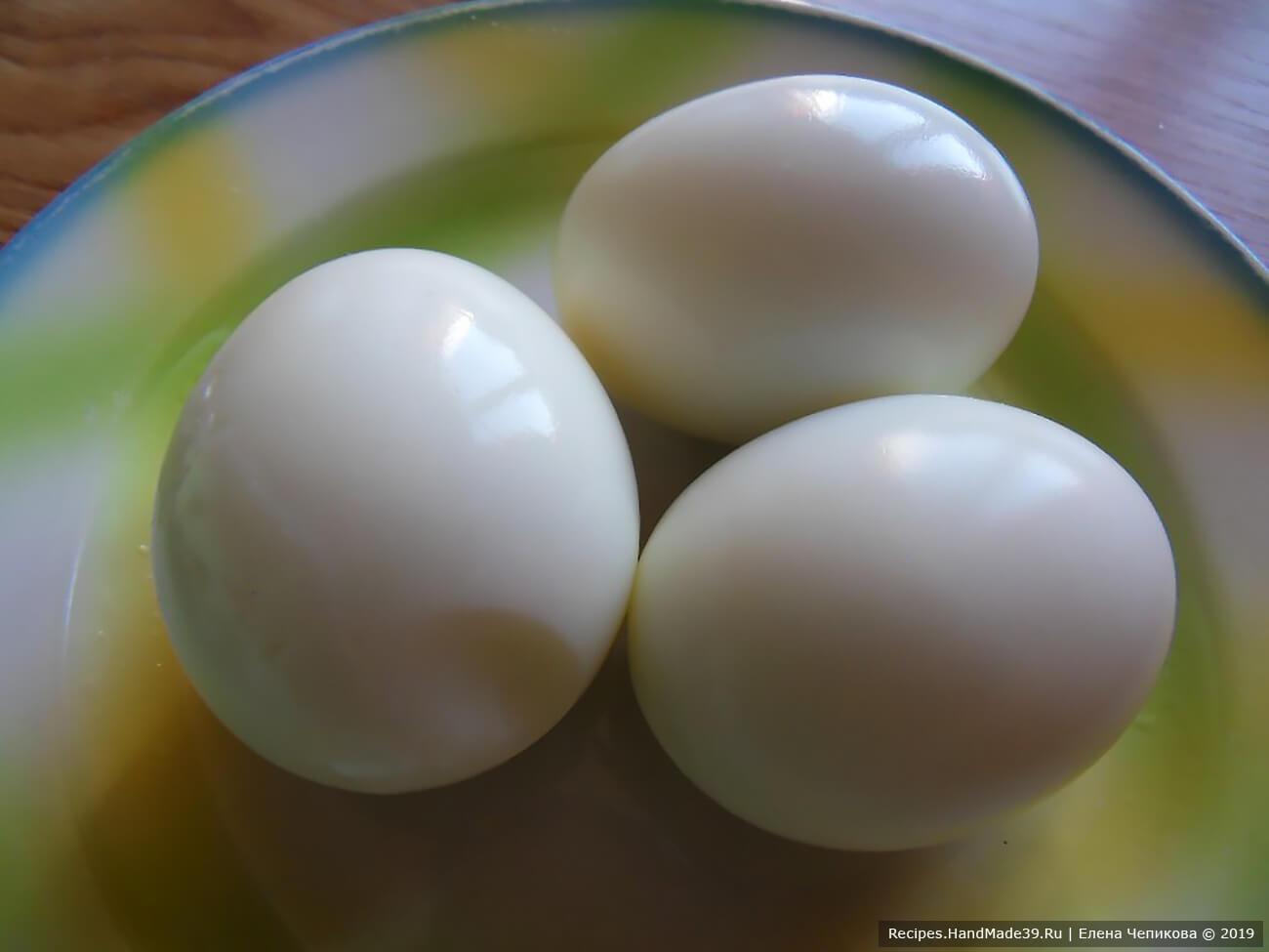 Яйца (3 шт.) сварить вкрутую. Остудить, очистить