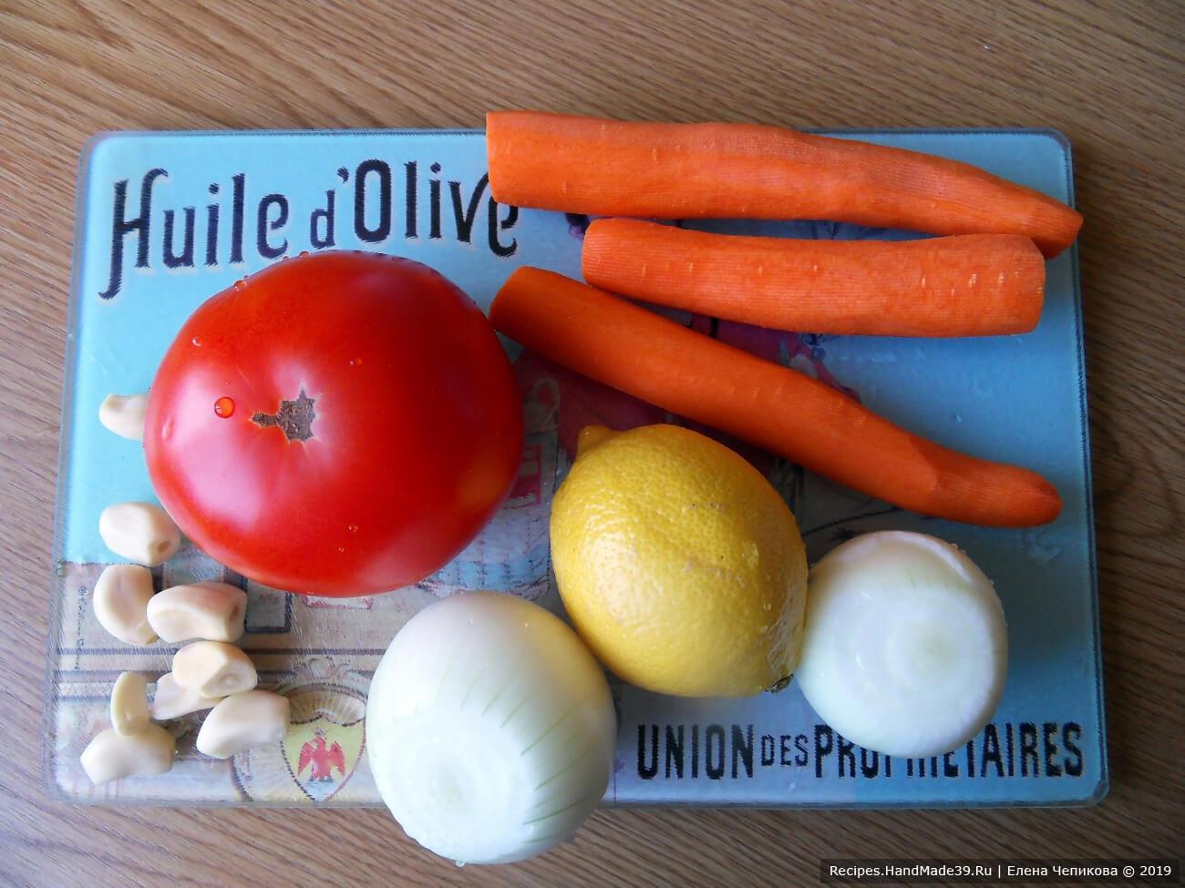 Подготовить лук, морковь, помидоры, чеснок, лимон: вымыть, если нужно, очистить