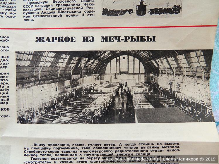 """Вырезка из журнала """"Огонёк"""", 1968 год, №17, апрель."""