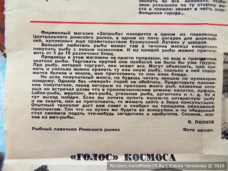 """Статья """"Жаркое из меч-рыбы"""" полностью (""""Огонёк"""",апрель 1968 год)."""