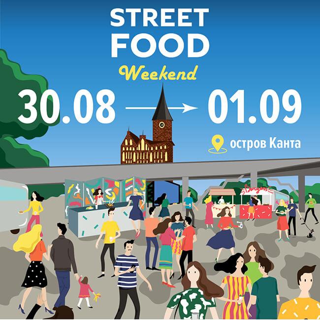 Городской пикник Kaliningrad Street Food 2019