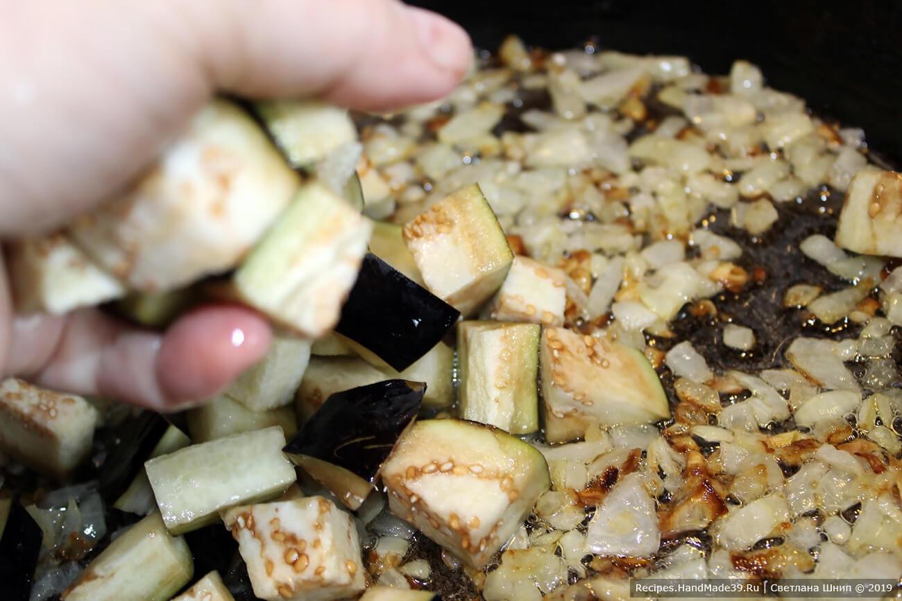 Добавить баклажаны к обжаренному луку