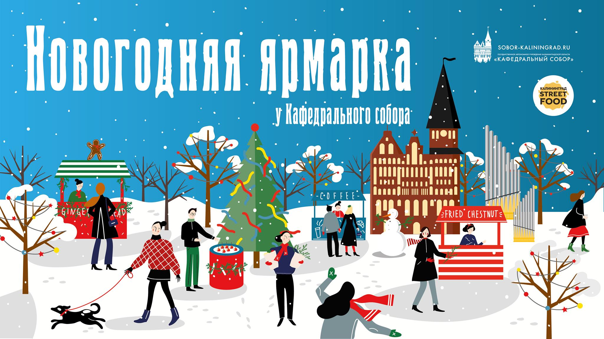 Новогодняя ярмарка Kaliningrad Street Food у Кафедрального собора с 21 декабря по 8 января 2020 года