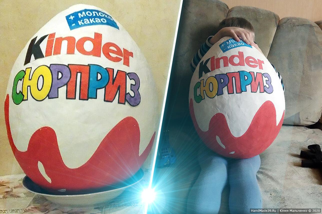 Как сделать большое яйцо киндер сюрприз из папье-маше своими руками – мастер-класс