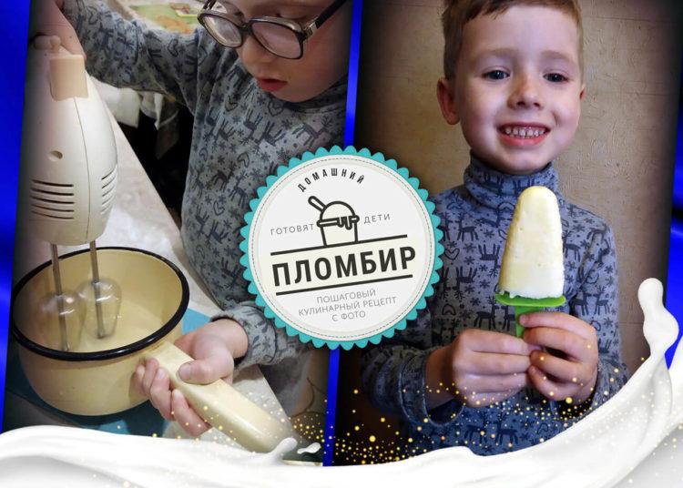 Пломбир «Домашний» – готовят дети