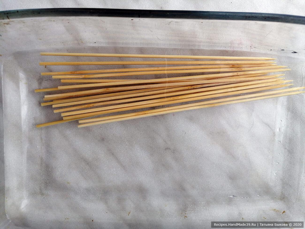 Замочить в воде несколько бамбуковых шпажек для шашлычков