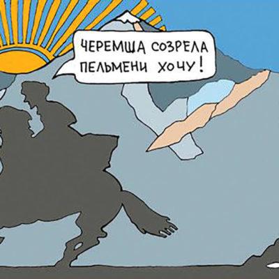 Пельмени по-осетински с черемшой – пошаговый рецепт с рисунками от Ольги Дмитриевой