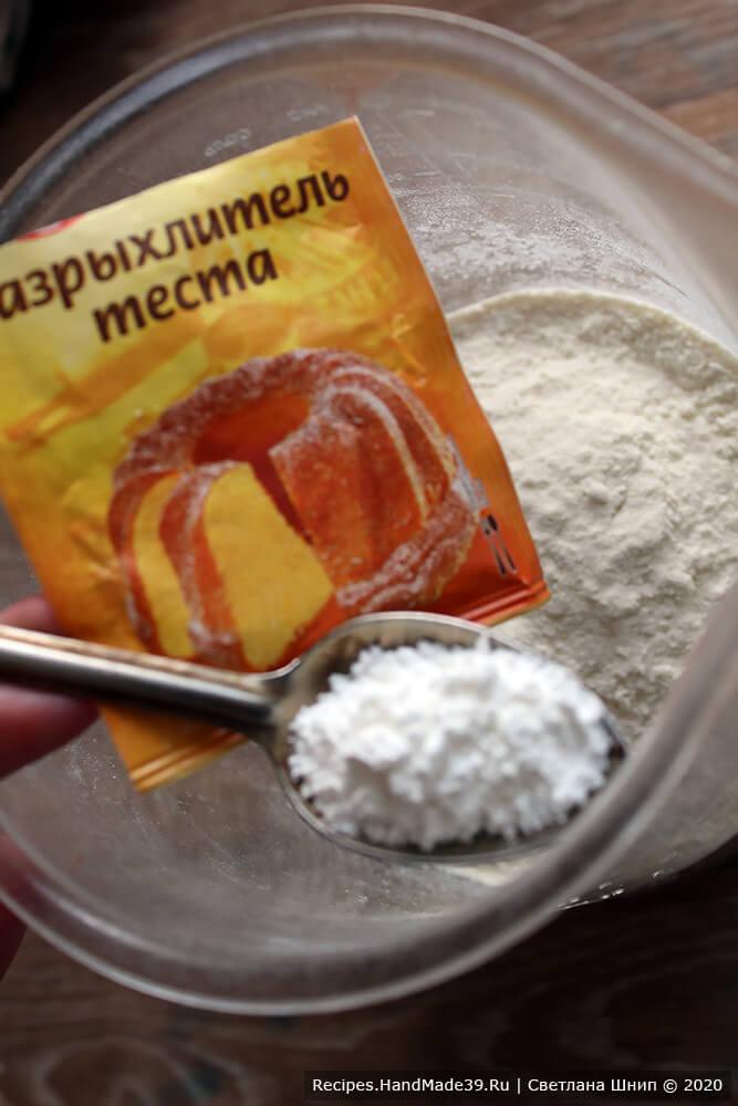 Муку просеять с разрыхлителем для теста и солью