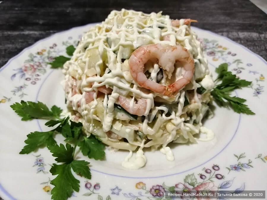 Салат с креветками – фото шаг 5. Заправить салат майонезом, перемешать. Приятного аппетита!
