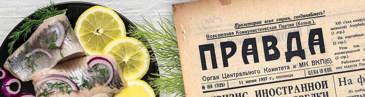 «Селёдка под шубой» в России: легенда о трактирщике