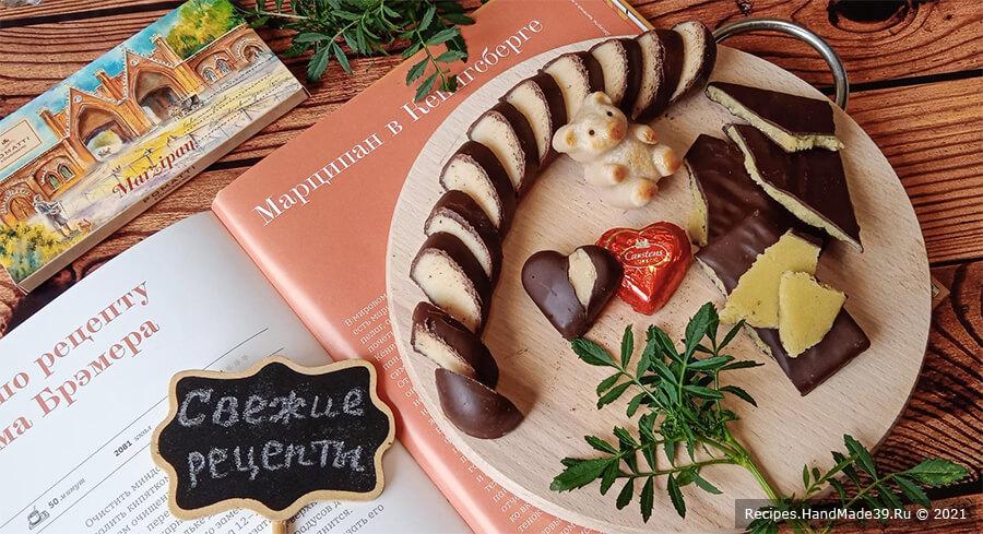 Кёнигсбергский марципан