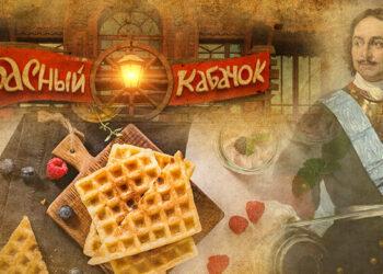 Вафли в «Красном кабачке» в Петергофе