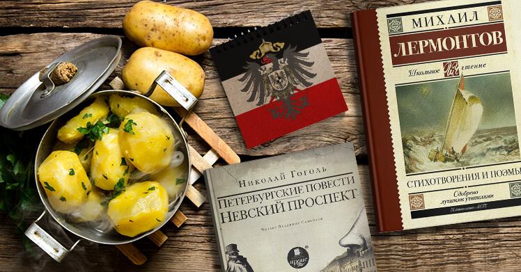 Как готовили картофель немцы – точка зрения русских писателей